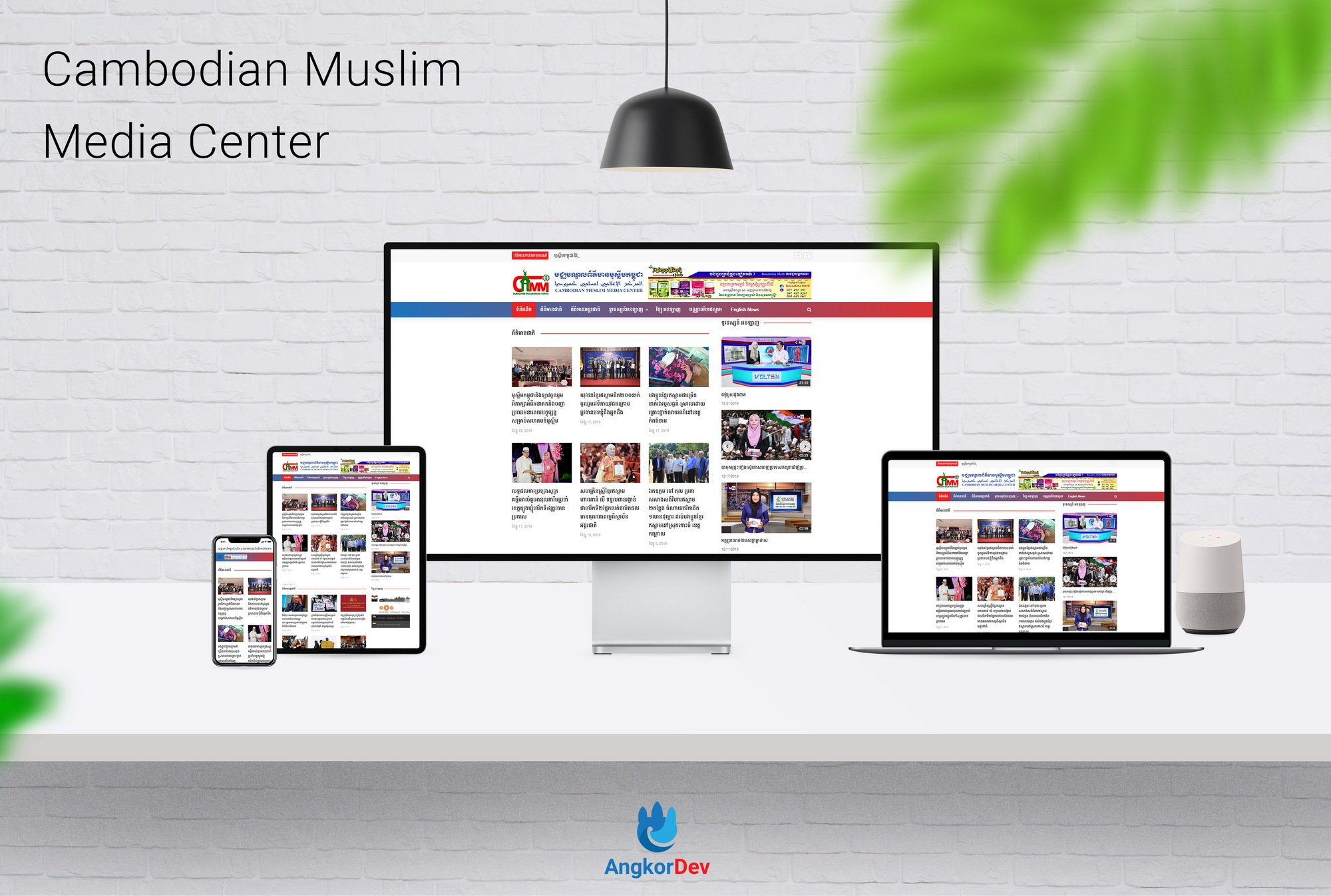 Cambodian Muslim Media Center Website Design