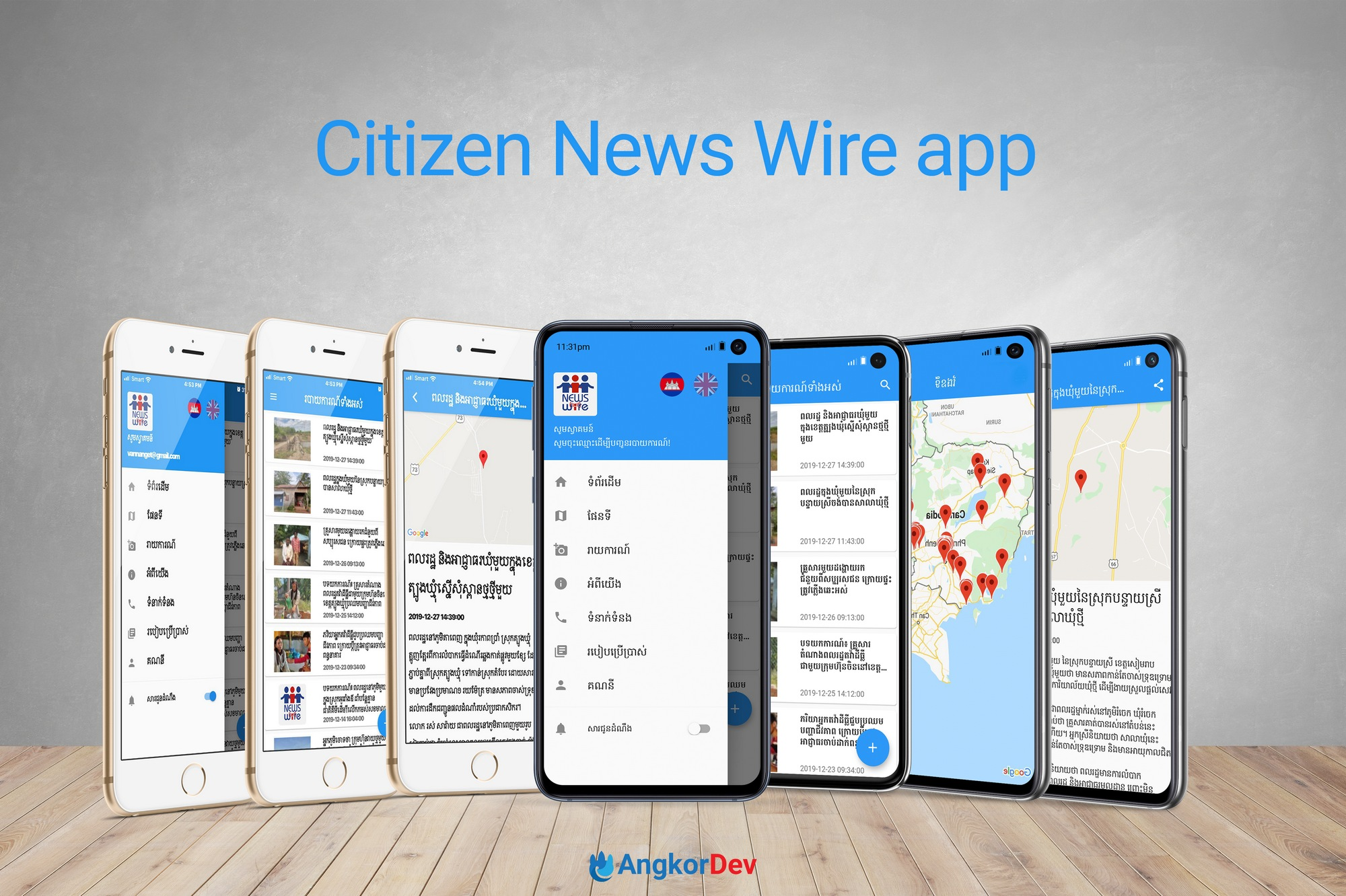 Citizen News Wire Mobile App Development for The Cambodian Center for Independent Media (CCIM)